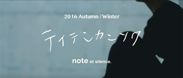 note et silence.|note et silence. 2016 autumn/winter